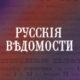 Русские ведомости