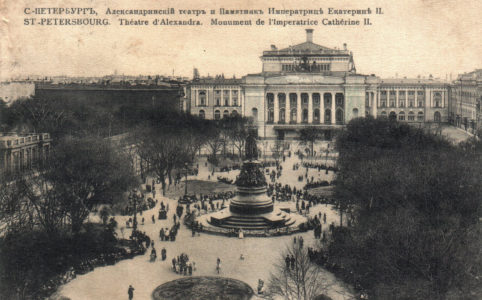 Александринский театр. Открытка 1900-1910-х гг.