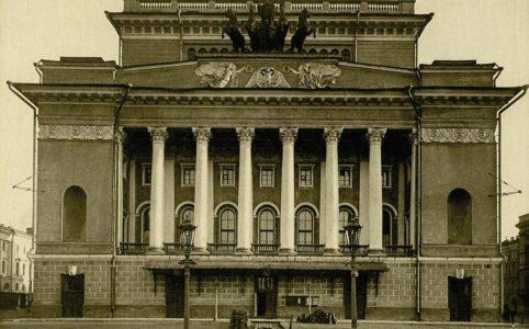 Александринский театр. Фото 1913 г.