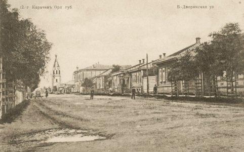 Большая Дворянская улица. Фото с открытки конца XIX — начала XX в.