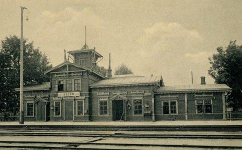 Бежица. Станция Болва Риго-Орловской железной дороги. Фото 1914 г.
