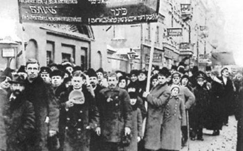 Демонстрация членов партии Бунд. 1917 г.
