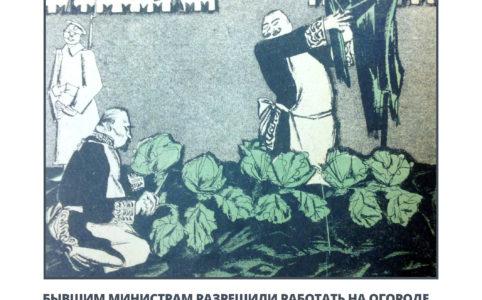 Карикатура на А. Протопопова и И. Щегловитова Рис. В. Лебедева. Новый Сатирикон, 1917, №17, май