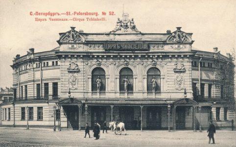 Цирк Чинизелли в Петрограде. Фото 1903 г.