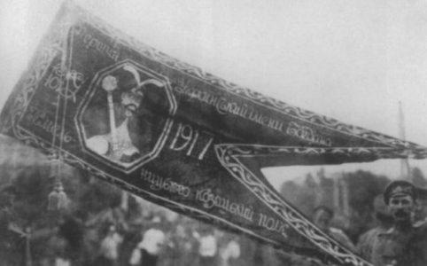 Стяг Первого Украинского имени Богдана Хмельницкого казачьего полка. 1917 г.