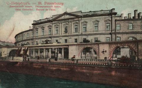 Здание Государственного банка на Екатерининском канале в Петрограде. Открытка 1910 г.
