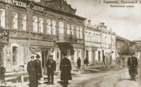 Коммерческое собрание на Козельской улице в Карачеве. Фото с открытки конца XIX — нач. XX в.