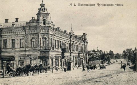 Чугуновская улица в Новозыбкове. Фото с открытки 1910-х гг. Источник: www.novozybkov.ru