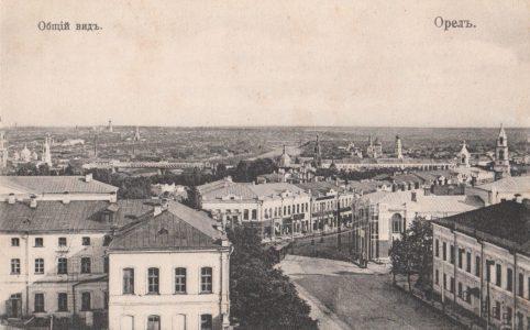 Орел. Общий вид. Открытка 1910-х гг.