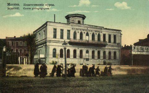 Здание Педагогических курсов в Москве. Открытка 1900-1910-х гг
