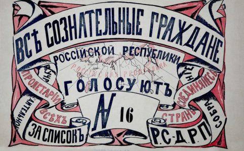 Плакат «Все сознательные граждане Российской Республики голосуют за список РСДРП №16». 1917 г.