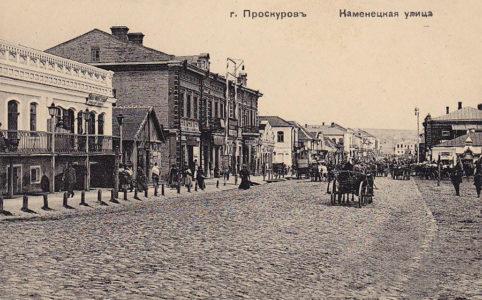 г. Проскуров. Каменецкая улица. Фото с открытки 1900-1910-х гг.