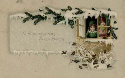 С Рождеством Христовым! Открытка конца XIX — нач. XX в.
