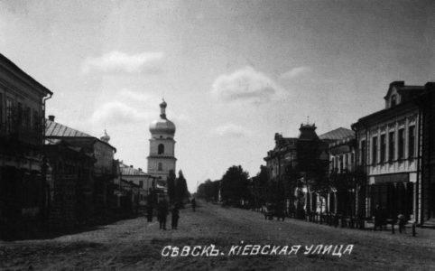 Киевская улица в Севске. Фото конца XIX — начала XX в.