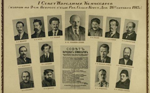 I Совет Народных Комиссаров. Из альбома по истории ВКП (б). 1926 г.