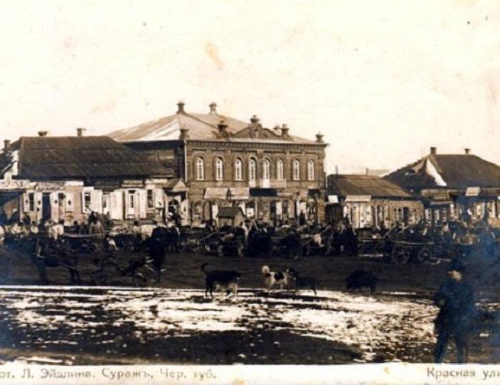 Сураж. Красная улица. Фото 1910-х гг.