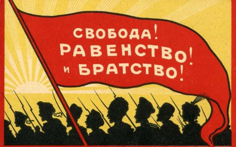 Открытка «Свобода! Равенство! И братство!». 1917 г.