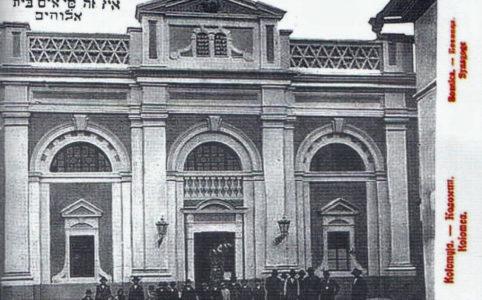 Большая Синагога в Коломые. Открытка начала XX в.