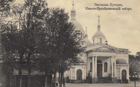 Тихонова Пустынь. Калужская губерния. Фото с открытки 1900-1910-х гг