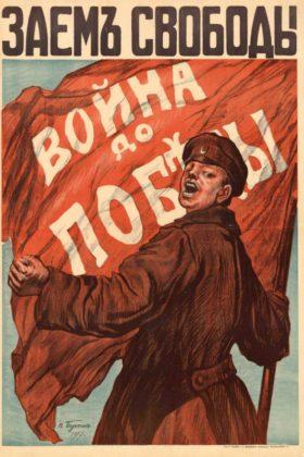 Война до победы. Петр Бучкин. 1917 г.